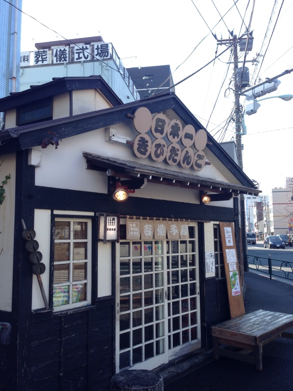 日本一のきびだんご、東京墨田区の吉備子屋