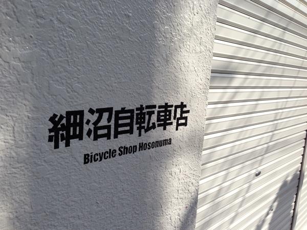 細沼自転車店ロゴ