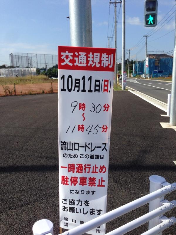流山ロードレース交通規制の看板