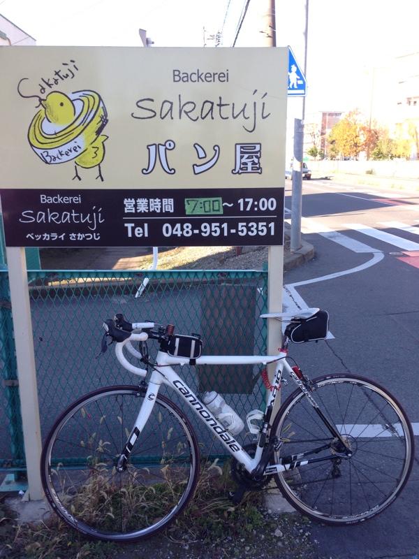 ベッカライサカツジ(backereisakatuji)とロードバイク